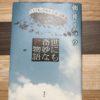 【読書日記】世にも奇妙な君物語/朝井リョウ