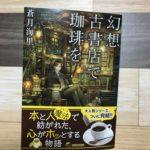 【読書日記】幻想古書店で珈琲を/蒼月海里