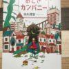 【読書日記】おとぎカンパニー/田丸雅智