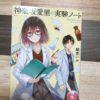 【読書日記】神楽坂愛里の実験ノート/絵空ハル