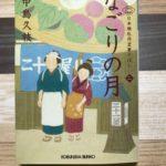 【読書日記】なごりの月(日本橋牡丹堂 菓子ばなし)/中島久枝