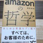【読書日記】amazonの哲学/桑原晃弥