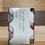 【読書日記】パラレルワールド・ラブストーリー/東野圭吾