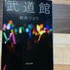 【読書日記】武道館/朝井リョウ