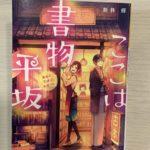 【読書日記】ここは書物平坂 黄泉の花咲く本屋さん/新井輝