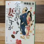 【読書日記】金四郎の妻ですが/神楽坂淳