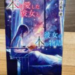 【読書日記】本を愛した彼女と、彼女の本の物語/上野遊