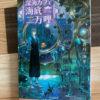 【読書日記】深海カフェ海底二万哩 /蒼月海里