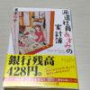 【読書日記】派遣社員あすみの家計簿 / 青木祐子