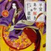 【読書日記】平安あや解き草紙 その姫、後宮にて天職を知る / 小田菜摘
