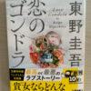 【読書日記】恋のゴンドラ /東野圭吾