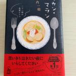 【読書日記】マカン・マラン 二十三時の夜食カフェ / 古内一絵