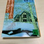 【読書日記】ある閉ざされた雪の山荘で /東野圭吾