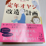 【読書日記】定年オヤジ改造計画/垣谷美雨