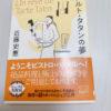 【読書日記】タルト・タタンの夢/近藤史恵