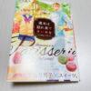 【読書日記】週末は隠れ家でケーキを 女子禁制の洋菓子店/杉元晶子