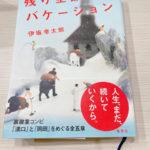 【読書日記】残り全部バケーション/伊坂幸太郎