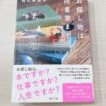 【読書日記】お探し物は図書室まで/青山美智子