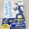 【読書日記】ビギナーズ・ドラッグ/喜多喜久