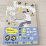 【読書日記】会社を綴る人/朱野帰子