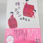 【読書日記】樽とタタン/中島京子