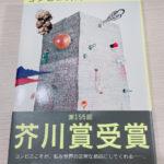 【読書日記】コンビニ人間 /村田沙耶香