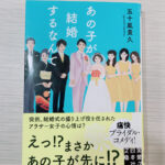 【読書日記】あの子が結婚するなんて /五十嵐貴久
