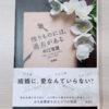 【読書日記】残りものには、過去がある/中江有里