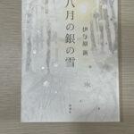 【読書日記】八月の銀の雪/伊与原新