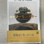 【読書日記】シーソーモンスター/伊坂幸太郎