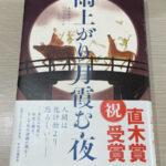 【読書日記】雨上がり月霞む夜/西條奈加