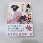 【読書日記】曲亭の家/西條奈加