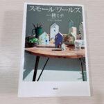 【読書日記】スモールワールズ/一穂ミチ