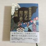 【読書日記】聖なる怠け者の冒険/森見登美彦