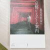 【読書日記】森見登美彦の京都ぐるぐる案内/森見登美彦