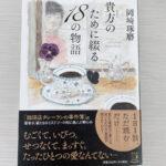 【読書日記】貴方のために綴る18の物語/岡崎琢磨