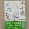 【読書日記】四十歳、未婚出産/垣谷美雨