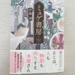 【読書日記】ミュゲ書房/伊藤調