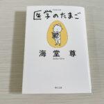 【読書日記】医学のたまご/海堂尊