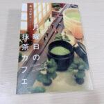 【読書日記】月曜日の抹茶カフェ/青山美智子